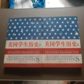 美国学生历史 上下册 英汉双语版(配套MP3免费下载,下载地址见书封底)