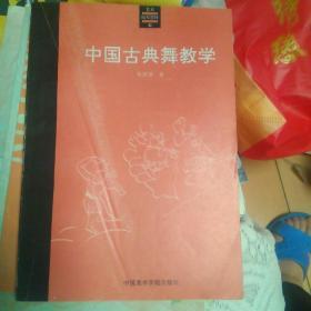中国古典舞教学