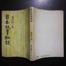 日文原版:日本故事物语