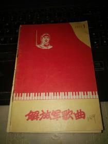 解放军歌曲1972年1-4期1973年2---6期1974年第2期共10本合售(自制合订本)封面有私签,封面漂亮