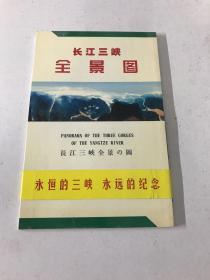 长江三峡全景图