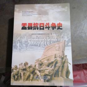 盂县抗日斗争史