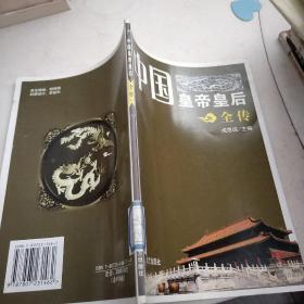 中国皇帝皇后全传:47 宣统