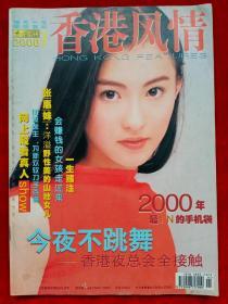 《香港风情》2000年第1期,林凤娇  张惠妹  邢李源  黎明  黄丹仪