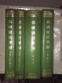 机械设计手册 全4册