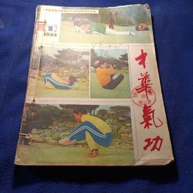 中华全气功 1984年 1-4