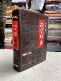 经学辞典(32开精装本)