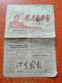 文革报纸:《江农战报》1967年11月18日第41期