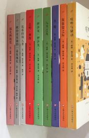 福克纳作品精选系列(全9册):喧哗与骚动、我弥留之际、圣殿、八月之光、押沙龙!押沙龙!、去吧,摩西、坟墓的闯入者、献给爱米丽的一朵玫瑰花、福克纳随笔