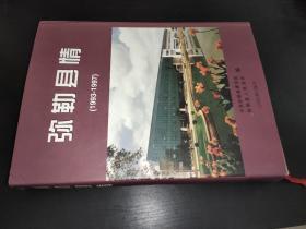 弥勒县情:1993~1997