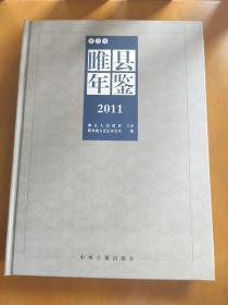 睢县年鉴.2011(第五卷)