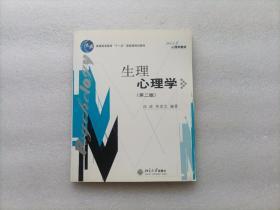 生理心理学 第二版