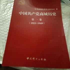 中国共产党商城历史 第一卷(1923--1949)