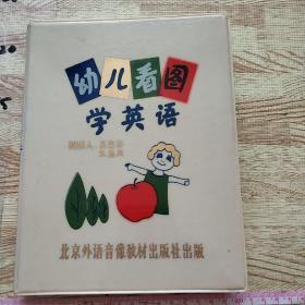 幼儿看图学英语(有2包塑料图片、有磁带1盘)
