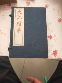 中华书局精印《史记精华》一函八册全 教科自修适用,品相一流,收藏佳