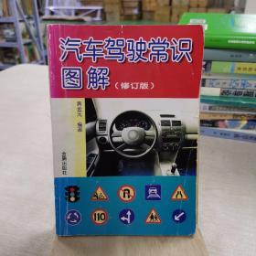 汽车驾驶常识图解(修订版)