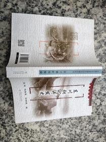 云南大学中国经济史研究丛书:东川铜矿开发史