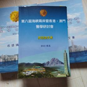 第八届海峡两岸暨香港,澳门警学研讨会,交流论文集