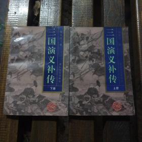 三国演义补传(上下册合售)一版一印5000套