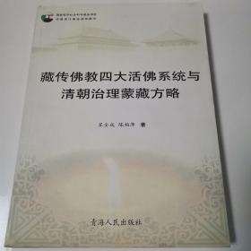 藏传佛教四大活佛系统与清朝治理蒙藏方略(全一册)〈2010年青海初版发行〉