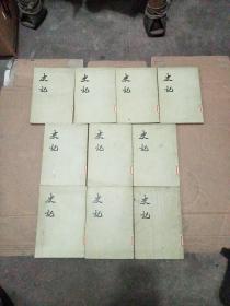 史记 全十册 1-10册 繁体竖版 平装 (馆藏) 品见图