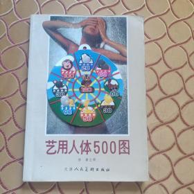 艺用人体500图
