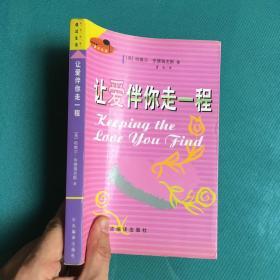 情感历程:把握单身的良机 (有几页因夹书签造成的如图的黄斑)