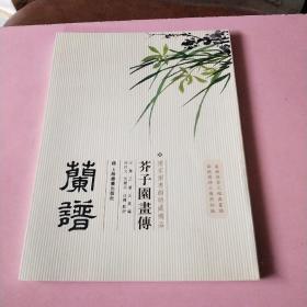 芥子园画传  兰谱