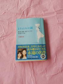 一公升的眼泪 木藤亚也 日文原版正版 日版 文库 64开