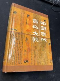 中国历代贡品大观