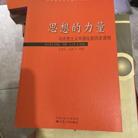思想的力量:马克思主义中国化的历史进程