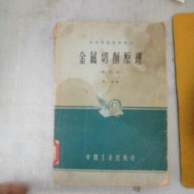 高等学校教学用书:金属切削原理(修订本)破损污渍