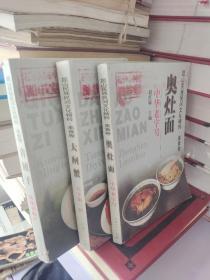 昆山民族民间文化精粹. 美食卷.大闸蟹:天下第一 鲜