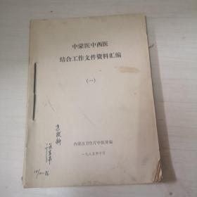 中蒙医中西医结合工作文件资料汇编(第一,二,三册装订一起合售)
