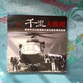 千里大救援 吴学华汶川抗震救灾纪实摄影展目录册