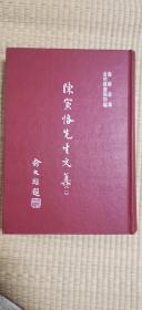 陈寅恪先生文集五册