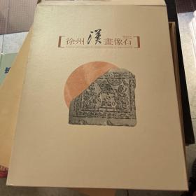 徐州汉画像石精品拓片:车马出行图(盒套装,附收藏证书)