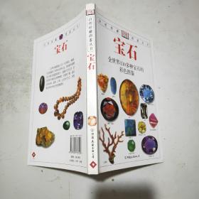(DK自然珍藏图鉴丛书)宝石:全世界130多种宝石的彩色图鉴