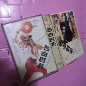 磁带:名曲时装---旋律选自世界名曲