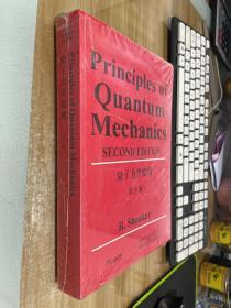 量子力学原理  第2版【有塑封】