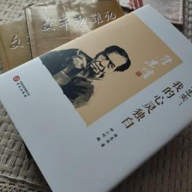 陈忠实我的心灵独白(毛边,陈忠实钤印,编者签名)
