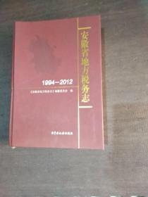 安徽省地方税务志