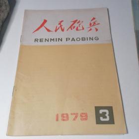 人民砲兵1979/3