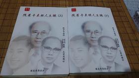 《陈罗平象棋人生录》上下两册签名盖章
