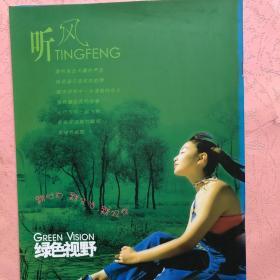 绿色视野 【2005年第1期】创刊号