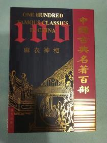 中国古典名著百部:麻衣神相