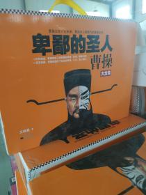 卑鄙的圣人曹操全套10册 王晓磊 读
