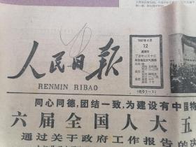 人民日报(1987年4月12日第1--8版)