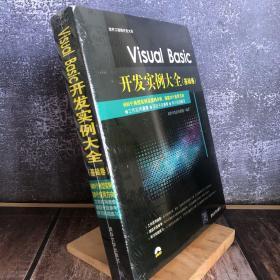 Visual Basic开发实例大全·基础卷/软件工程师开发大系