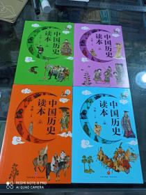中国历史读本 彩色插图版(全四册)